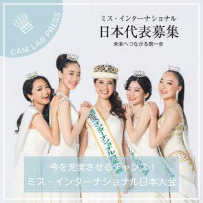 今を充実させるチャンス!ミス・インターナショナル日本大会
