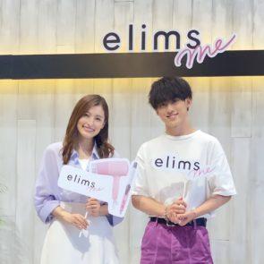 テスコムから新ブランド が登場! 「elims me(エリムスミー)」のプレス発表会を取材!